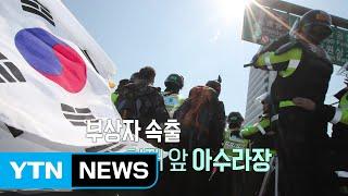 [뉴스통] 탄핵 선고 후 헌법재판소 앞 / YTN (Yes! Top News)