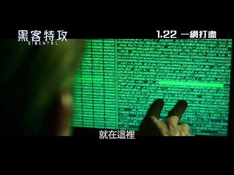 黑客特攻電影海報