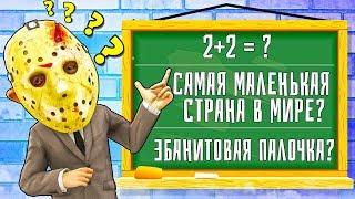 Новое Шоу! ЮТУБЕРЫ ОТВЕЧАЮТ НА ШКОЛЬНЫЕ ВОПРОСЫ или ТЕРЯЮТ ГОЛОВУ в Пятница 13 (FRIDAY THE 13TH)