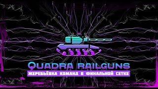 """#97 - Турнир """"Quadra Railguns"""" - Жеребьёвка команд в финальной сетке"""