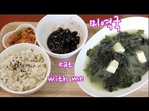 Mukbang Recipe   4 ingredient Korean Seaweed Birthday Soup   Miyeokguk