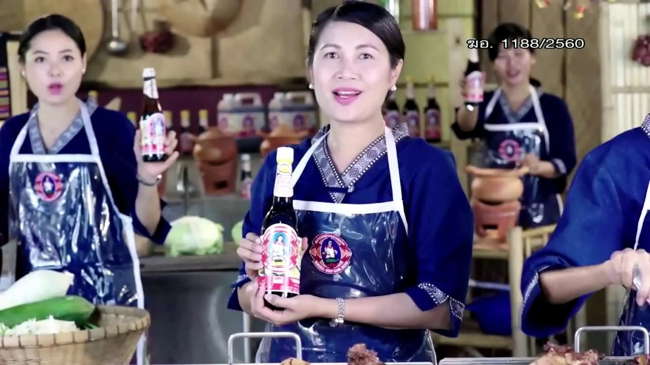 โฆษณา ตราแม่ครัว ทัวร์ทั่วไทย ภาคอีสานและภาคกลาง 30 วินาที
