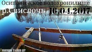 Форум о рыбалке осиповичского водохранилища