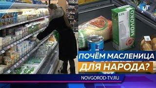 «Новости дня» выяснили, сколько нынче стоит Масленица