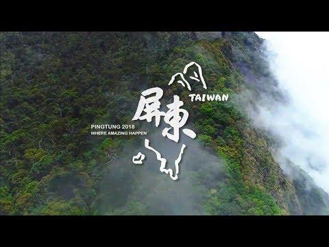 2018屏東國際觀光影片驚艷屏東