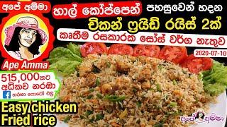 ✔ හාල් කෝප්පෙන් චිකන් ෆ්රයිඩ් රයිස් 2ක් Easy Chicken Fried Rice (English Subtitles) By Apé Amma