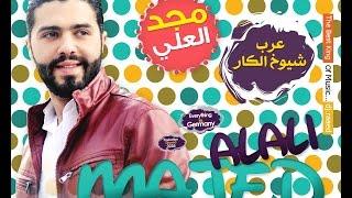 مازيكا عرب شيوخ الكار مجد العلي 2016 تحميل MP3
