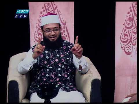 Islami Jiggasha || ইসলামী জিজ্ঞাসা || 28May 2021 || ETV Religion