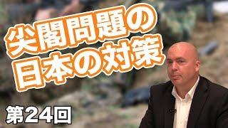 第24回 尖閣問題の日本の対策