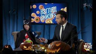 """Вечерний Ургант. """"Взгляд снизу"""" на Хеллоуин (26.10.2018)"""