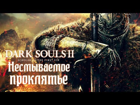 DARK SOULS II: Scholar of the First Sin - Прохождение игры #1 | Несмываемое проклятье
