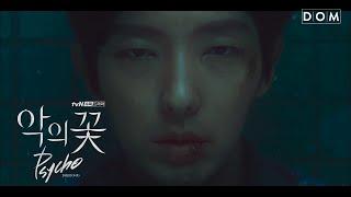 【韓劇】《惡之花》原聲帶 OST (Flower Of Evil)