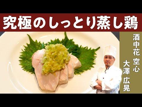 , title : '【究極のしっとり蒸し鶏!】ミシュランビブグルマン掲載店『酒中花 空心』大澤シェフ│Chinese Steamed Chicken with Spring Onion Sauce [ENG SUB]