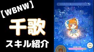 【WBNW】高海千歌( WATER BLUE NEW WORLD )のスキル紹介【ぷちぐる】
