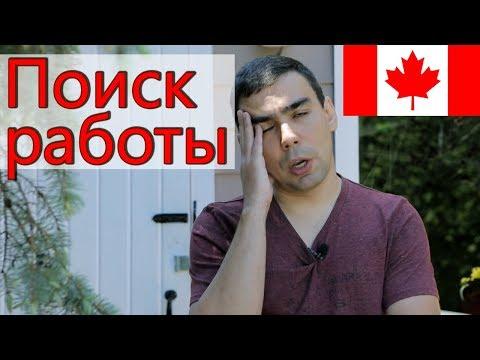 ПОИСК РАБОТЫ В КАНАДЕ. Как найти работу в Канаде? #83