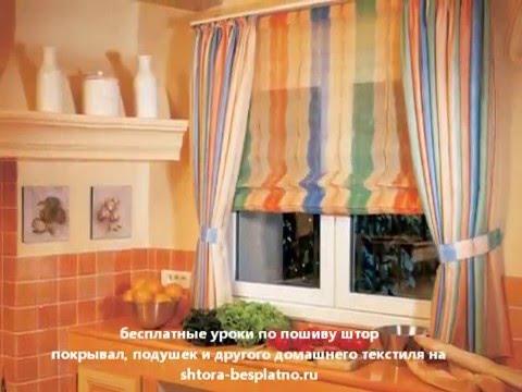 Как выбрать римские шторы для кухни (интересные идеи дизайна штор для кухни).