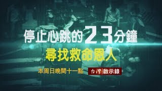 台灣啟示錄 全集20180114 與神同行的23分鐘,尋找救命恩人!