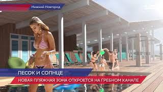 В Нижнем Новгороде откроется новая пляжная зона