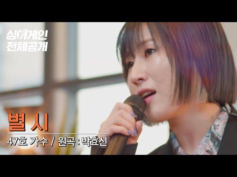 47호가 들려주는 '박효신 - 별 시'