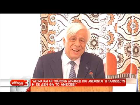 Π.Παυλόπουλος:«Η Τουρκία οφείλει να σταματήσει αμέσως την προκλητική & απρόκλητη επιχείρηση»|17/10