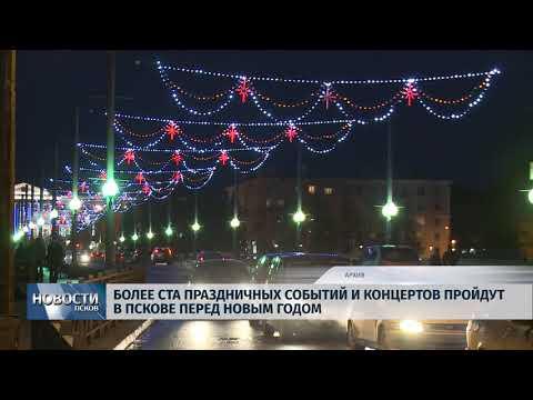 04.12.2018 / Более ста событий пройдут в Пскове перед Новым годом