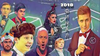 #Косяковобзор КВН 2018 Финал