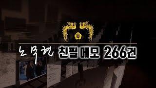 """뉴스타파 - [최초공개] """"썩어빠진 언론""""...노무현 친필메모 266건"""