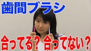 歯間ブラシのサイズ 合ってる?