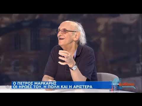 Ο Πέτρος Μάρκαρης στην ΕΡΤ για Αγία Σοφία: Ήταν σαν να ξήλωσαν τις ρίζες μου | 06/08/2020 | ΕΡΤ