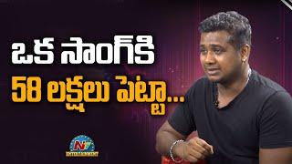 ఒక సాంగ్ కి 58 లక్షలు పెట్టా | Rahul Sipligunj Interview | NTV Entertainment
