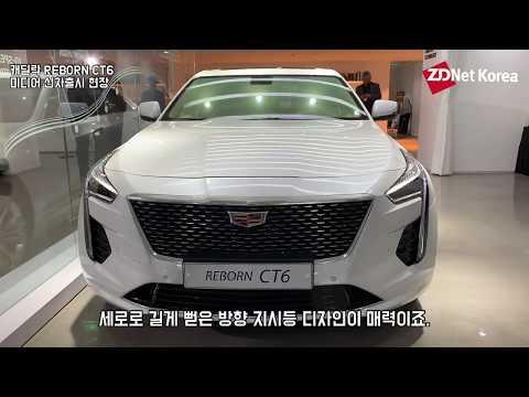 ZDNet Korea 캐딜락 CT6 Reborn