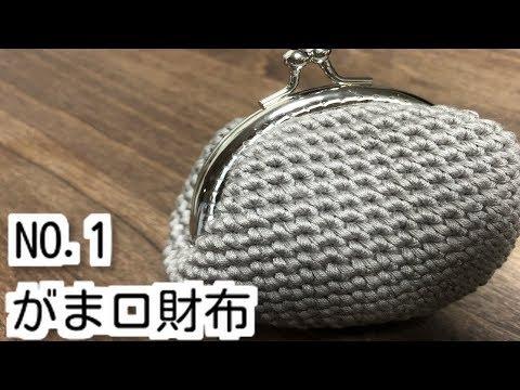 【100均毛糸】【がま口】がま口財布編みました。説明付きです。How to crochet a purse①