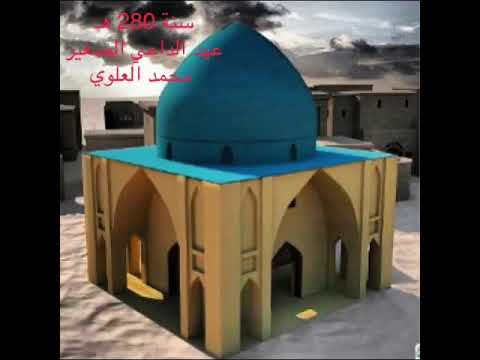 İmam Hüseyin'in (as) Türbesinin Tarihi Geçmişi
