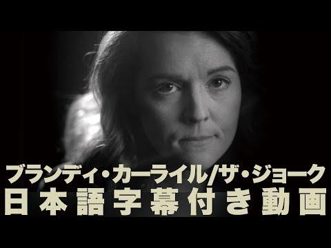 ブランディ・カーライル「ザ・ジョーク」【日本語字幕付き】