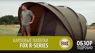 Палатка карповая fox r-series 1-man xl bivvy camo одноместная