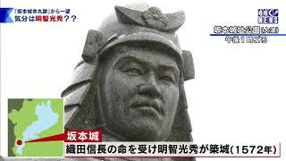 3月8日 びわ湖放送ニュース