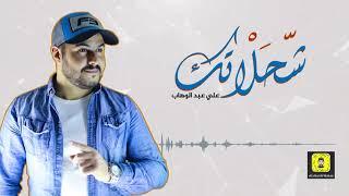 علي عبد الوهاب - شحلاتك (حصريا) 2019 تحميل MP3