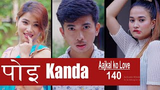 Poi ( पोइ ) - Kanda   | AAjkal Ko Love - 140 | Jibesh | Sept 2020 | Colleges Nepal