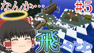 【Minecraft】工業とお金で空島生活part5【ゆっくり実況】
