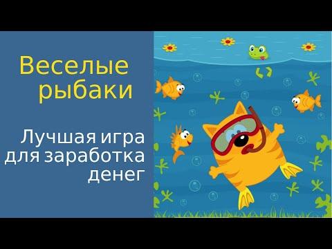 Веселые рыбаки отзывы 2019, обзор, mmgp, Полученный платеж 43 60 RUB + BOUNTY