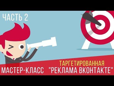 """Мастер-класс: """"Таргетированная реклама ВКонтакте"""" Вторая часть"""