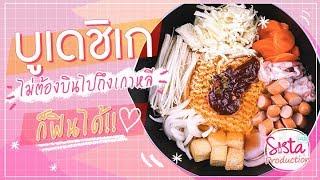 "SistaCafe Cooking : เมนูมาม่า ""บูเดชิเก"" อร่อยตามรอยซีรีย์เกาหลี"
