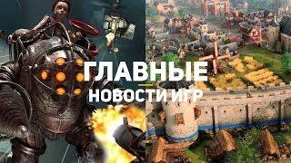 Главные новости игр | 17.11.2019 | Age of Empires 4, Bioshock 4, Obsidian