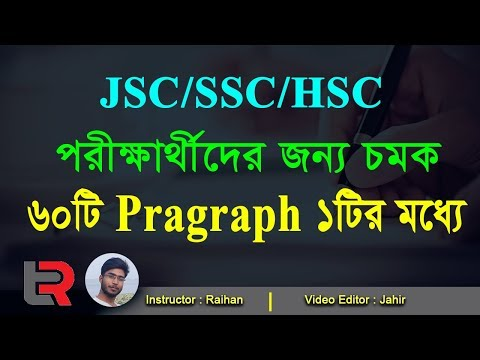Load Shedding Dialogue for JSC/SSC/HSC English 1st & 2nd