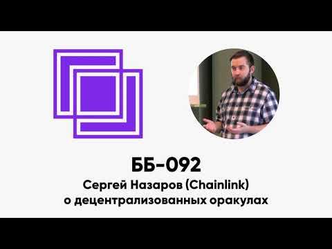 ББ-092: Сергей Назаров (Chainlink) о децентрализованных оракулах
