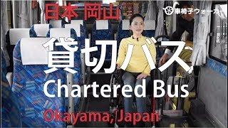 Okayama / Chartered bus with a lift 岡山 リフト付き観光バス