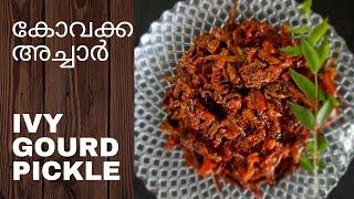 ||കോവക്ക അച്ചാർ||Kovakka Achar||Kovakka Pickle Malayalam||Ivy Gourd Pickle||Ewan's World||