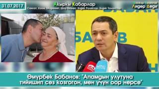 Бабанов:
