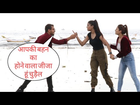 Aapki Bahan Ka Hone Wala Jija Hun Chudail Prank On Cute Girls'friends With NEw Twist By Desi Boy
