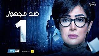 Ded Maghool Series - Episode 1 - بطولة غادة عبد الرازق   HD مسلسل ضد مجهول الحلقة الأولي